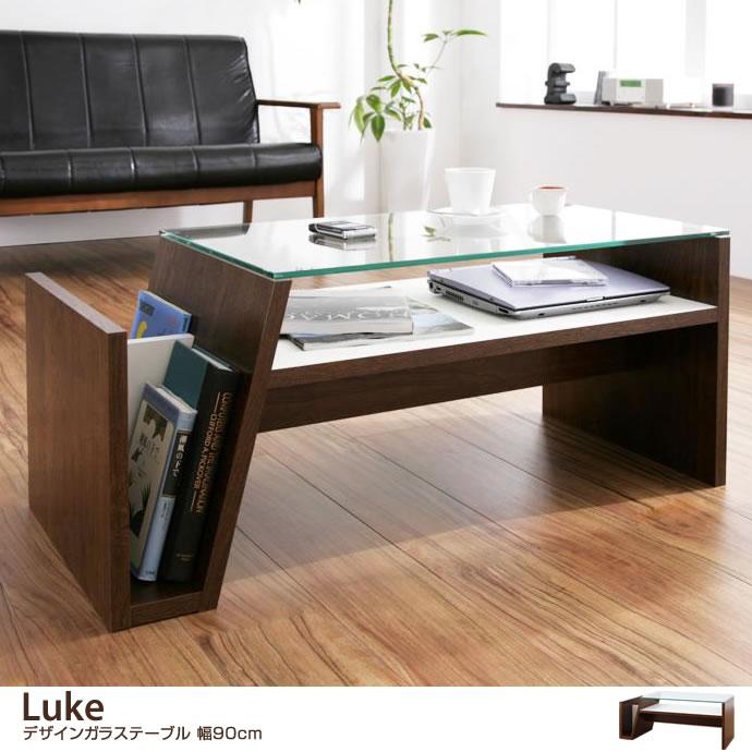 Luke デザインガラステーブル 幅90cm