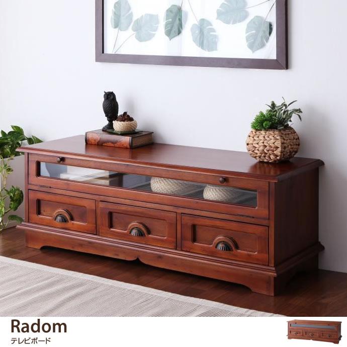 Radom テレビボード