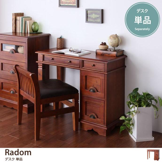 【単品】Radom デスク