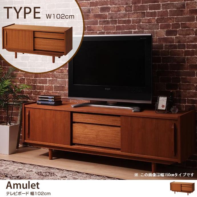 【幅102cm】Amulet テレビボード