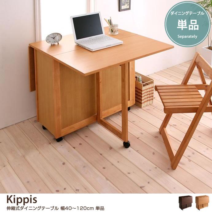 【単品】Kippis 伸縮式ダイニングテーブル 幅40~120cm