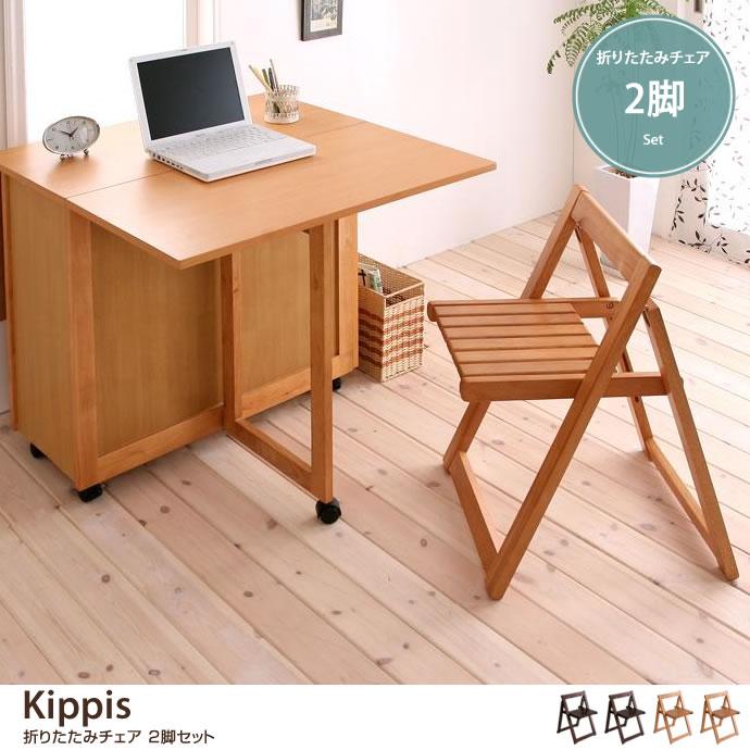 【2脚セット】Kippis 折りたたみチェア