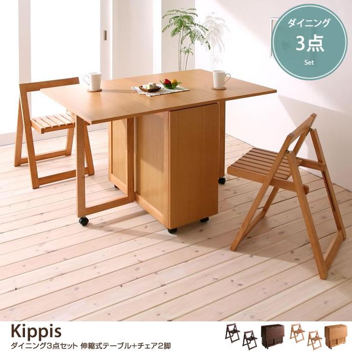 【3点セット】Kippis ダイニング3点セット 伸縮式テーブル+チェア2脚