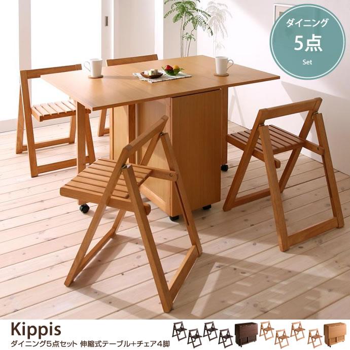 【5点セット】Kippis ダイニング5点セット 伸縮式テーブル+チェア4脚