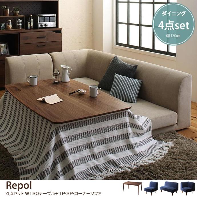 【幅120cm】Repol 4点セット テーブル+1P・2P・コーナーソファ