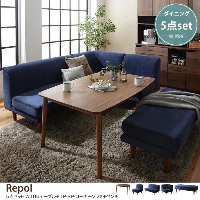 【幅105cm】Repol 5点セット テーブル+1P・2P・コーナーソファ+ベンチ