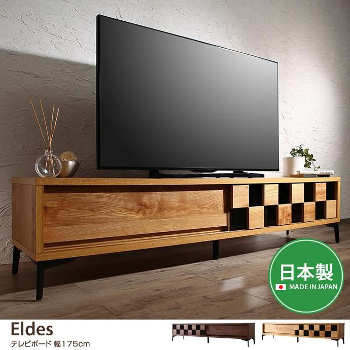 【幅175cm】Eldes テレビボード