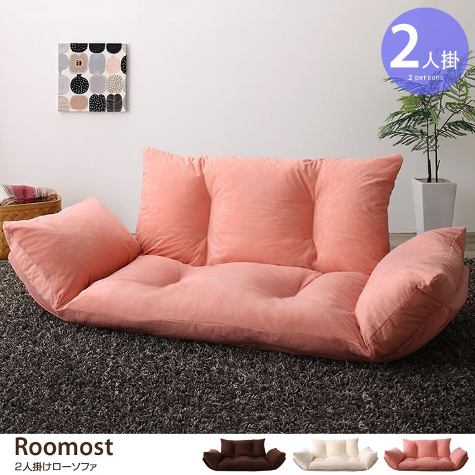 【2人掛】Roomost ローソファ