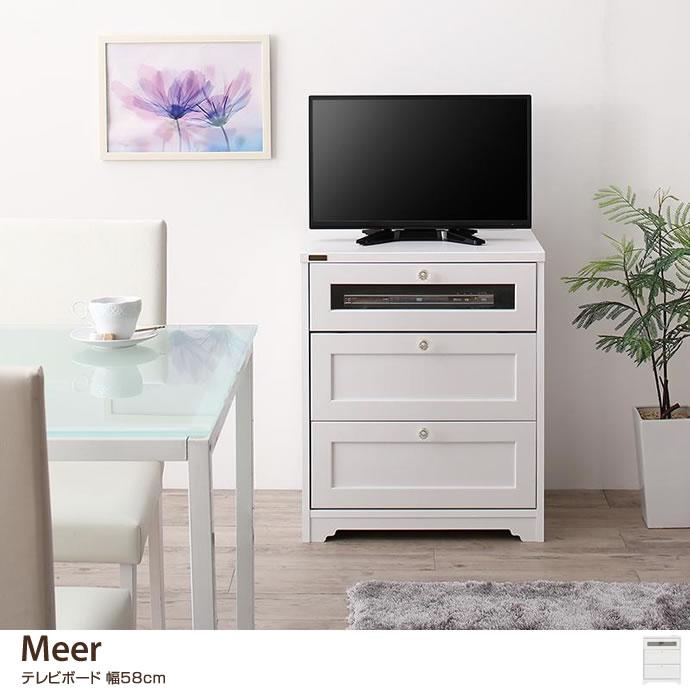 【幅58cm】Meer テレビボード