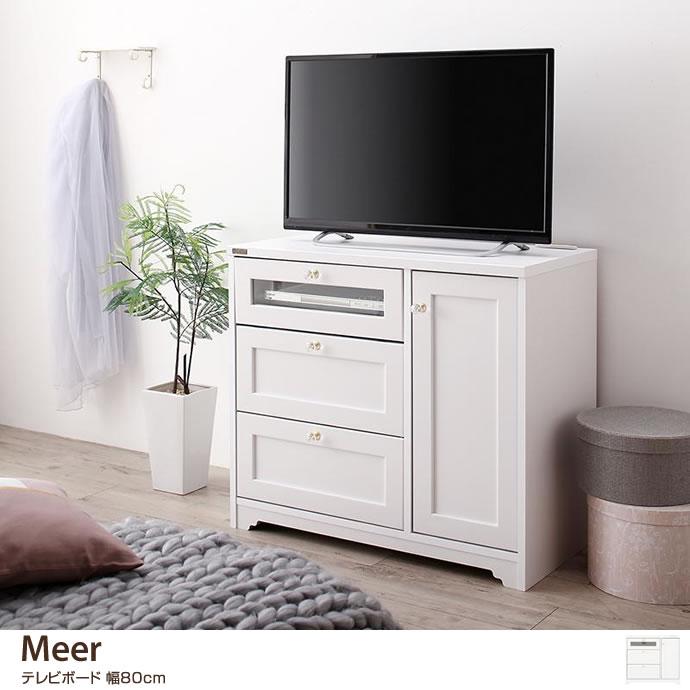【幅80cm】Meer テレビボード