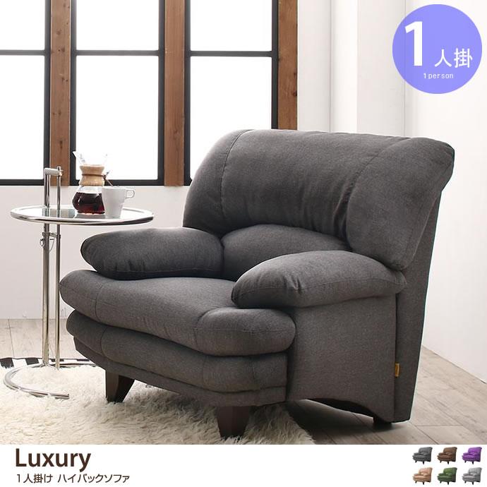 【1人掛】Luxury ハイバックソファ