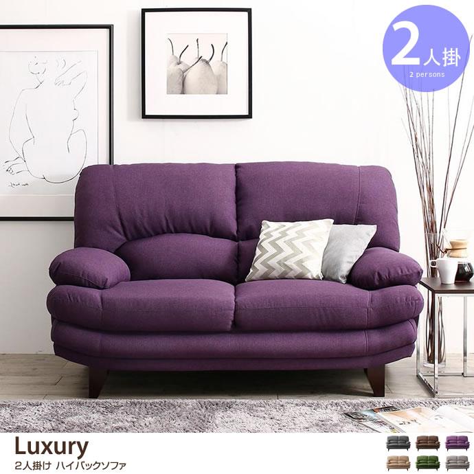 【2人掛】Luxury ハイバックソファ