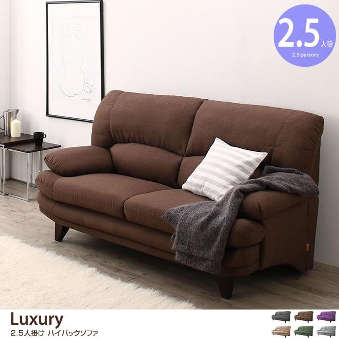 【2.5人掛】Luxury ハイバックソファ