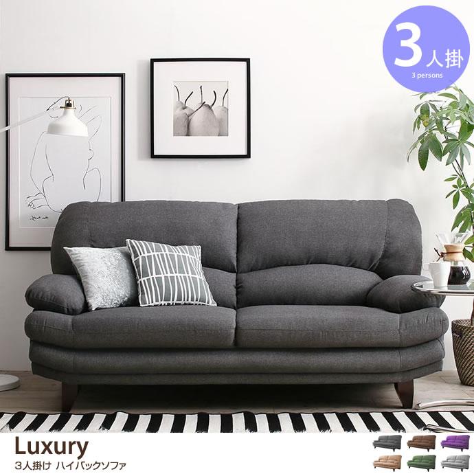 【3人掛】Luxury ハイバックソファ