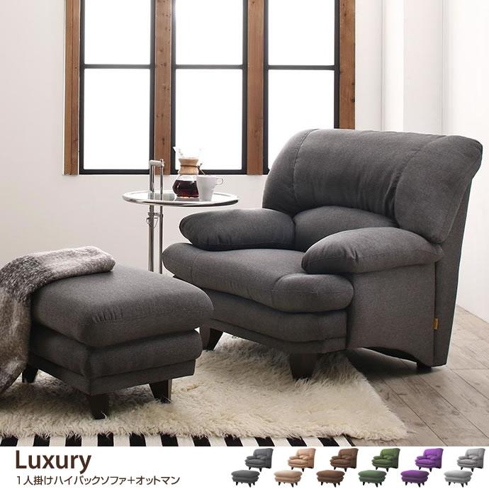 【2点セット】Luxury 1人掛けハイバックソファ+オットマン