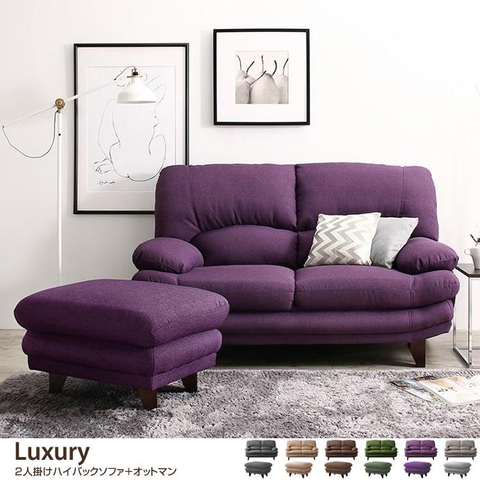 【2点セット】Luxury 2人掛けハイバックソファ+オットマン