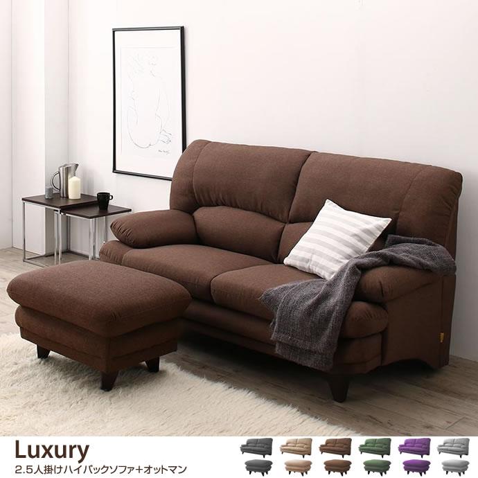 【2点セット】Luxury 2.5人掛けハイバックソファ+オットマン
