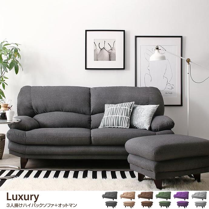 【2点セット】Luxury 3人掛けハイバックソファ+オットマン