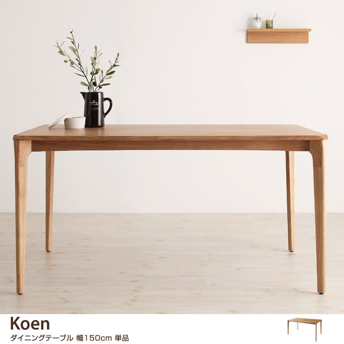【幅150cm】Koen ダイニングテーブル 単品