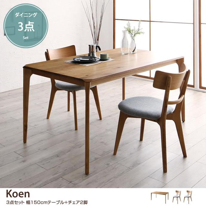 【3点セット】Koen 幅150cmテーブル+チェア2脚