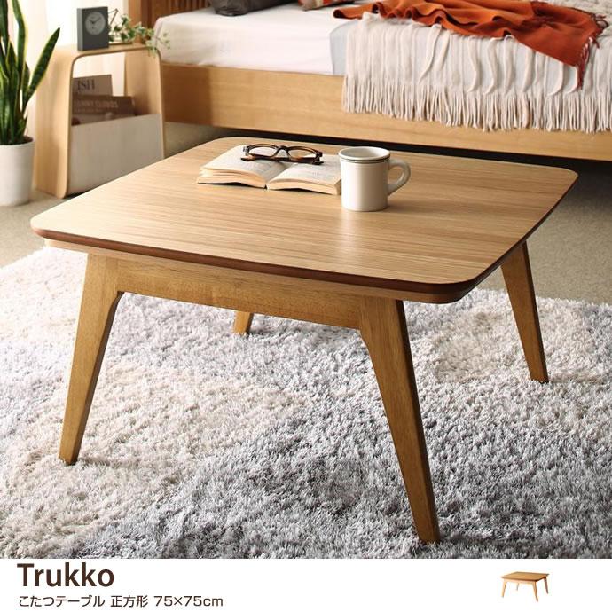 【天板 75×75cm】Trukko こたつテーブル 単品