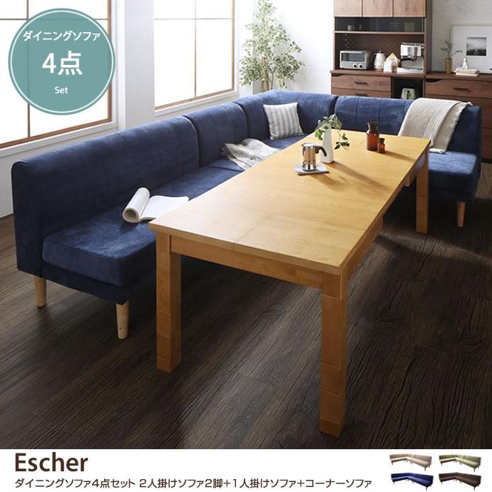 【4点セット】Escher 2人掛けソファ2+1人掛けソファ+コーナーソファ
