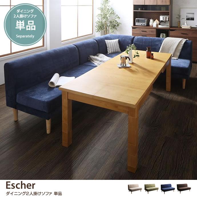 【単品】Escher ダイニング2人掛けソファ