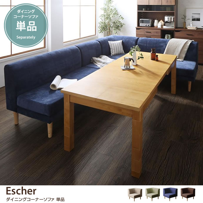 【単品】Escher ダイニングコーナーソファ