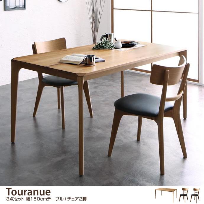 【3点セット】Touranue 幅150cmテーブル+チェア2脚