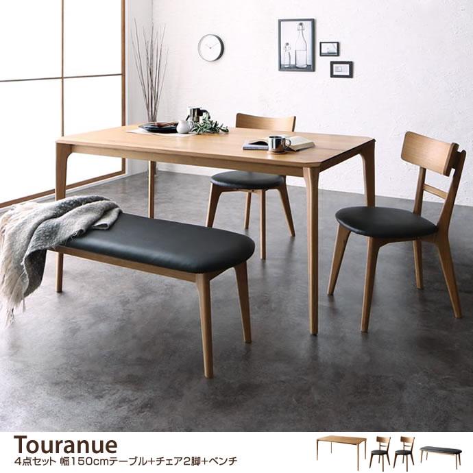 【4点セット】Touranue 幅150cmテーブル+チェア2脚+ベンチ
