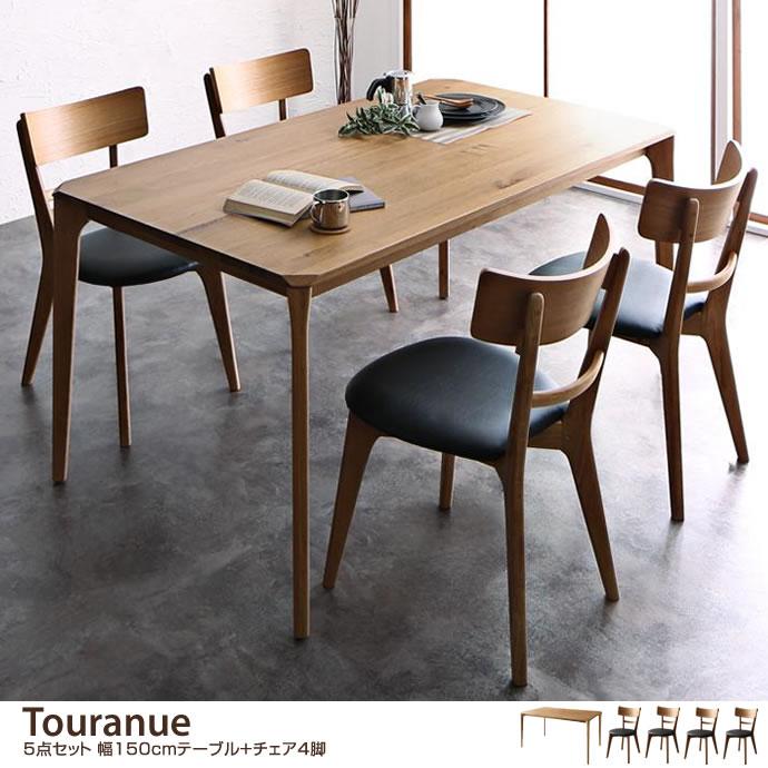 【5点セット】Touranue 幅150cmテーブル+チェア4脚
