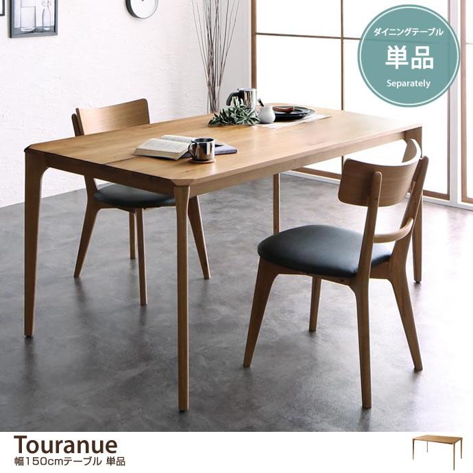 【単品】Touranue 幅150cmテーブル