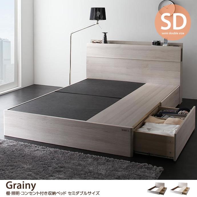 【セミダブル】Grainy 棚・照明・コンセント付き収納ベッド