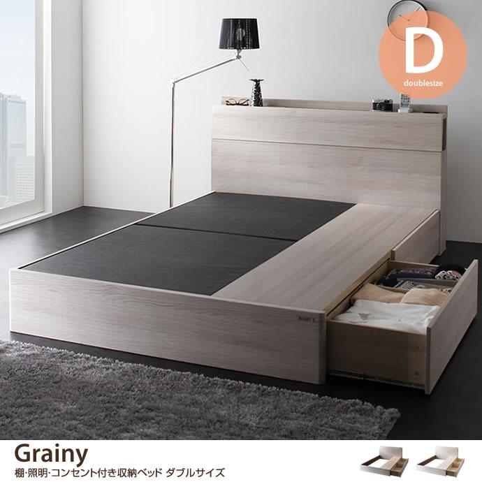 【ダブル】Grainy 棚・照明・コンセント付き収納ベッド