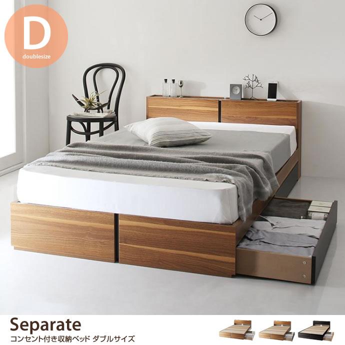 【ダブル】Separate コンセント付き収納ベッド