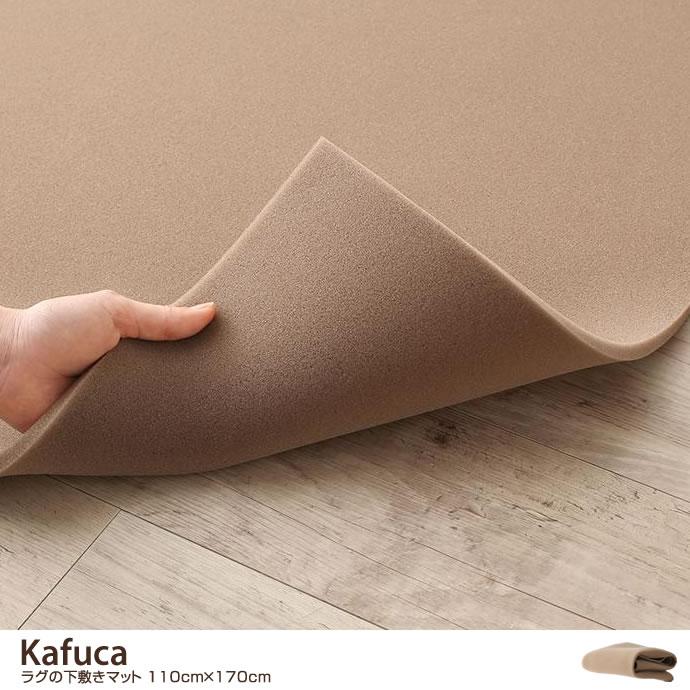 【110cm×170cm】Kafuca ラグの下敷きマット
