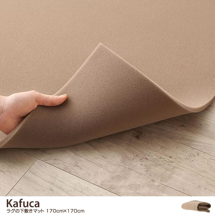 【170cm×170cm】Kafuca ラグの下敷きマット