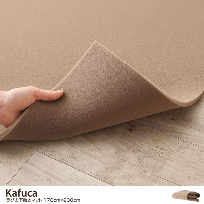 【170cm×230cm】Kafuca ラグの下敷きマット
