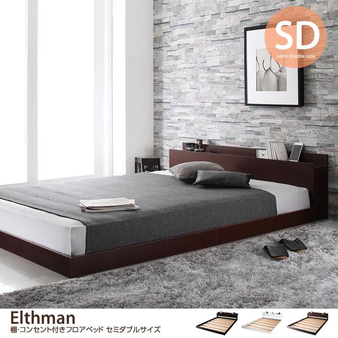 【セミダブル】Elthman 棚・コンセント付きフロアベッド