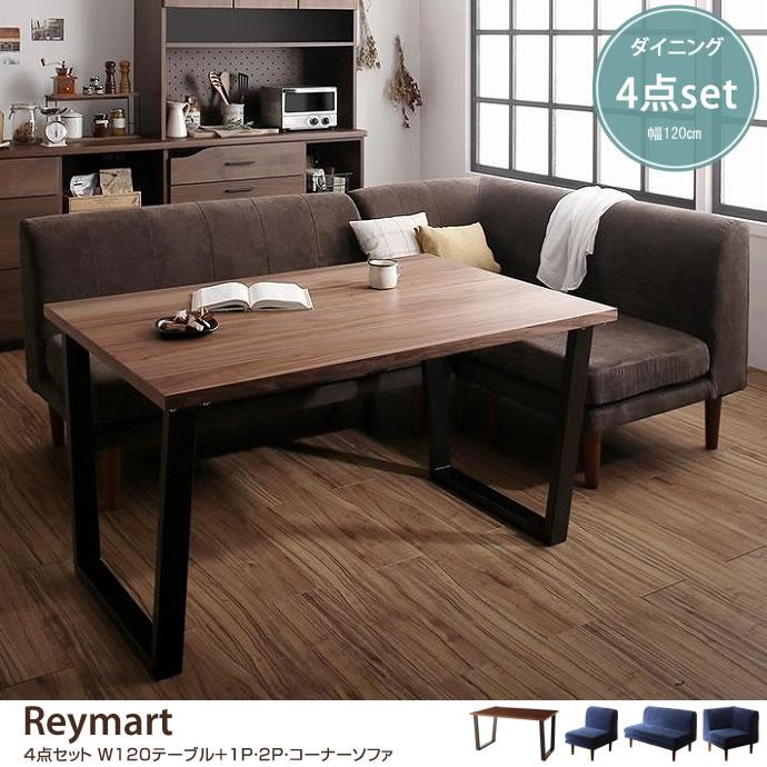 【幅120cm】Reymart 4点セット テーブル+1P・2P・コーナーソファ