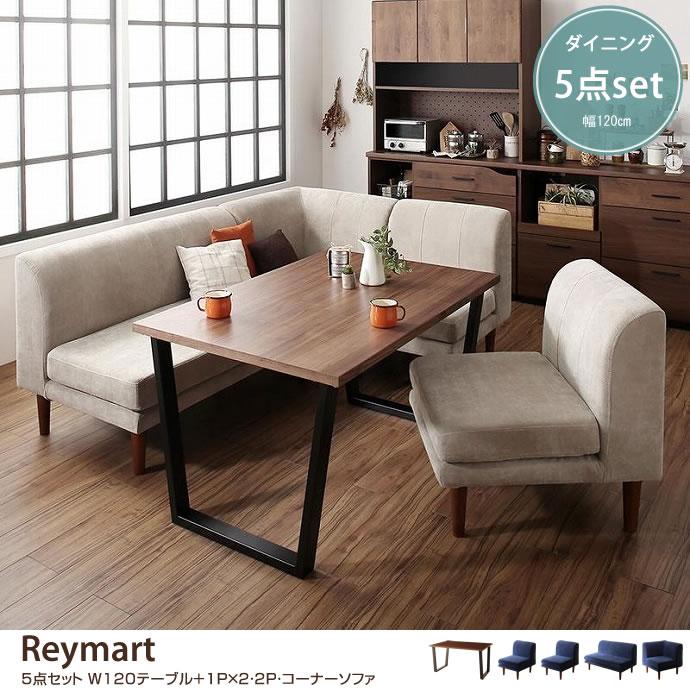 【幅120cm】Reymart 5点セット テーブル+1P×2・2P・コーナーソファ