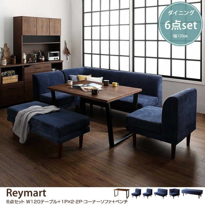 【幅120cm】Reymart 6点セット テーブル+1P×2・2P・コーナーソファ+ベンチ