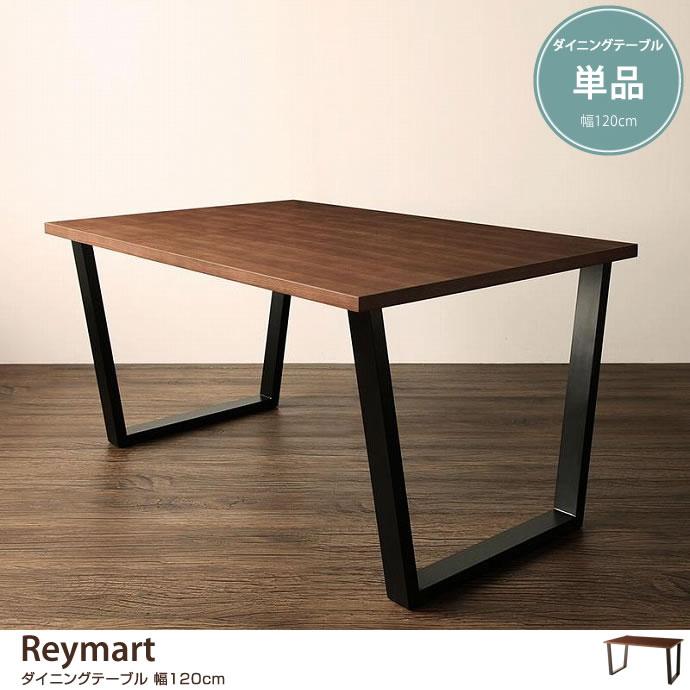 【幅120cm】Reymart ダイニングテーブル