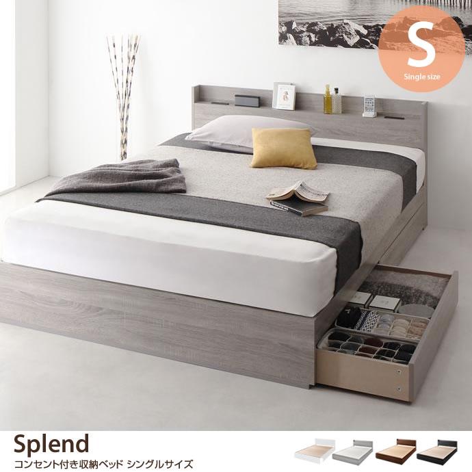 【シングル】Splend コンセント付き収納ベッド