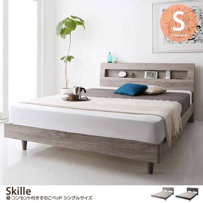 【シングル】Skille 棚・コンセント付きすのこベッド