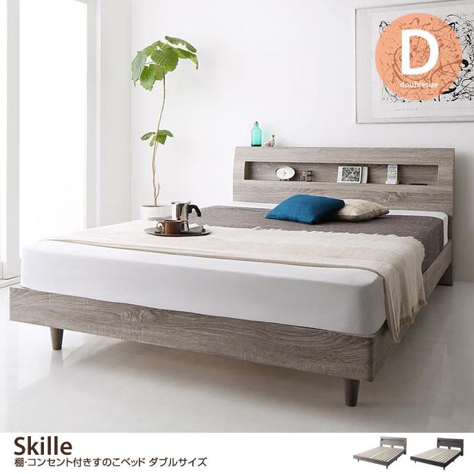 【ダブル】Skille 棚・コンセント付きすのこベッド