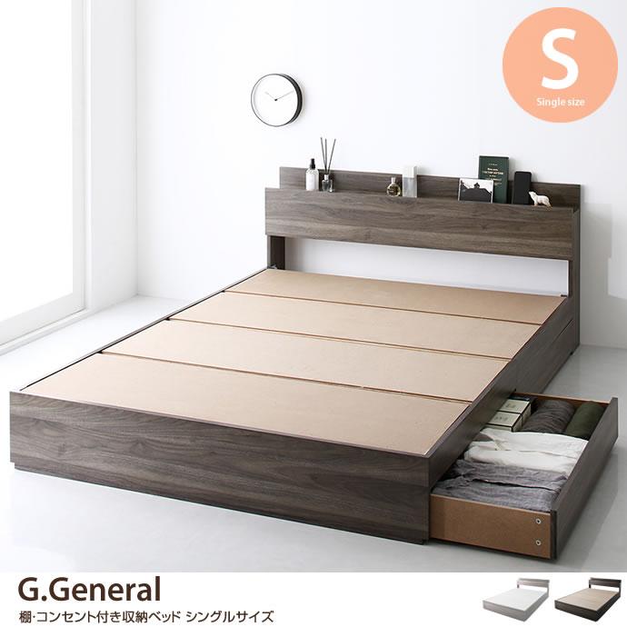 【シングル】G.General 棚・コンセント付き収納ベッド