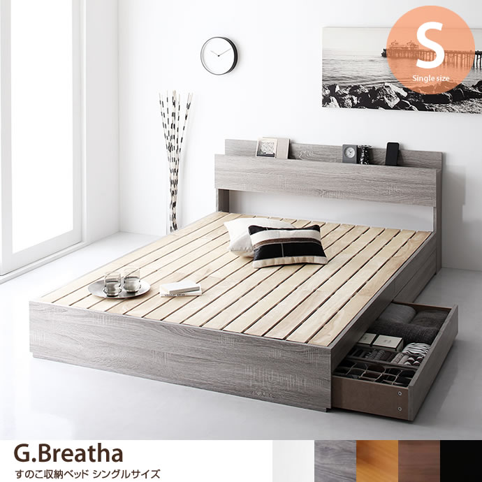 【シングル】G.Breatha すのこ収納ベッド