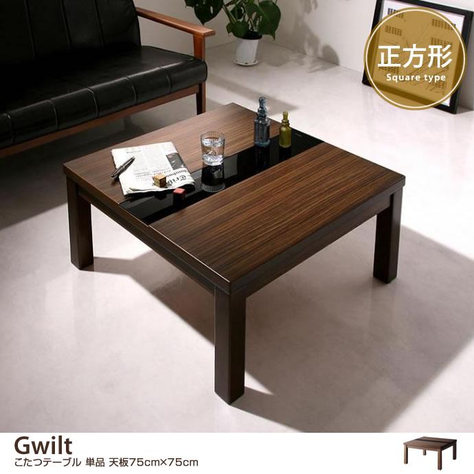【天板 75cm×75cm】 Gwilt こたつテーブル 単品