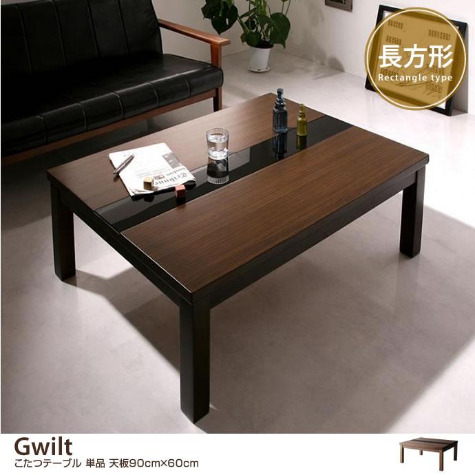 【天板 90cm×60cm】 Gwilt こたつテーブル 単品